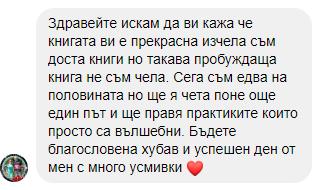 Деница Владимирова